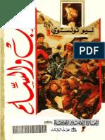 ليو تولستوي، الحرب والسلم، الجزء الثالث.pdf
