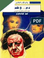 ليو تولستوي - دم وخمر.pdf