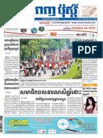 20141024khmer.pdf