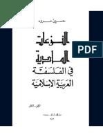 حسين مروة - النزعات المادية - الجزء الثاني - القسم الأول.pdf