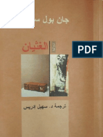 سارتر - الغثيان.pdf