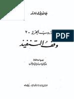 سارتر - دروب الحرية، الجزء الثاني.pdf