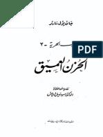 سارتر - دروب الحرية، الجزء الثالث.pdf