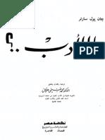 سارتر - ما الادب؟.pdf