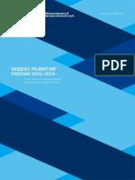 Индекс развития России 2013-2014