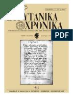 ΕΥΡΥΤΑΝΙΚΑ ΧΡΟΝΙΚΑ 48