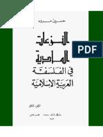 حسين مروة - النزعات المادية - الجزء الثاني - القسم الثاني.pdf