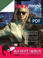 November 2014 at the Jerusalem Cinematheque
