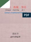 中国传统节日.ppt