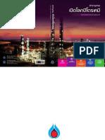 Petrochemical Encyclopedia 2011