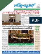 Union Daily_25-10-2014.pdf