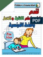 apprendre a écrire 3ap.pdf