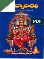 01 SriVidya Saaradhi - Vishesha Vyakya for Lalitha Sahasram 1004 Pages (1)
