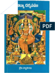 12 SriVidya Darshanam 101 Pages (1)