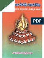 20 SarvaDevatha Homa Vidhanamu 59 Pages (1)