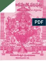 Lalitha Sahasranamam Hindi Pdf