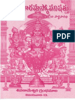 21 Lalitha Rahasyopanishattu 36 Pages (1)
