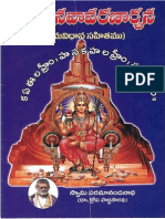 25 SriChakra Navaavarnarchana 55 Pages (1)