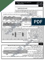 سلسلة الفيزياء رقم 1 الموجات الميكانيكية – انتشار موجة ضوئية.pdf