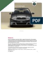 vnx.su-A04_Fabia_Owners-Manual-2004-08.pdf