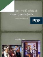 Το προίμιο της Ιλιάδας με πίνακες ζωγραφικής