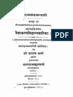 Vaiyakaranasiddhantasara