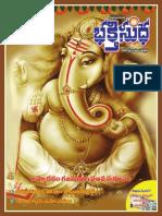BhaktiSudha Aug2014 by TEB.pdf