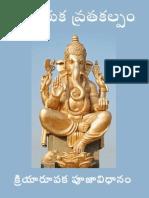 VinayakaVratakalpam-free_KinigeDotCom.pdf