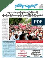 Union Daily_26-10-2014.pdf