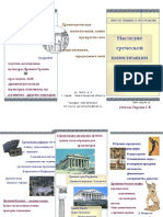 Наследие греческой цивилизации