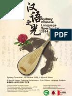 2014 Sydeny Chinese Language Spectacular Program Booklet