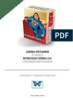 Skhema_pitania_k_Muzhskaya_skhema_2_0_-_Surovy_myas.pdf