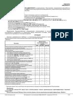 БВД-M200x_OI_ru_20140306_A4.pdf