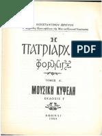 ΔΟΞΑΣΤΑΡΙΟΝ ΠΡΙΓΓΟΥ.pdf