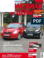 23655245-Автомобили-и-цены-№-49-2009-год