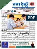 20141027khmer.pdf