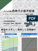 人口成熟時代の都市経営by藻谷浩介