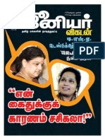 Junior Vikatan 8-07-2012