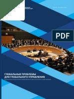 Глобальные проблемы для глобального управления