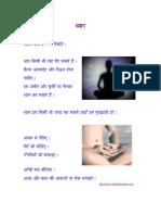 Meditation Techniques Hindi