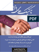 bazaryabe.pdf