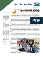 4ο τεύχος 2013 -2014