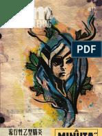 UrbanStyleMag vol. 12 // art & culture