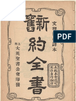 文理和合譯本 《新舊約全書》(1919)