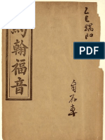 約翰福音 官話和合本 初脫 (試讀本) (1900) John - Union Version Tentative Edition