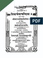 Shivarchana.chandrika.of.Appaya.dikshita