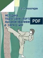 методика подготовки спортсменов