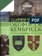 Загер - Оксфорд и Кембридж. Непреходящая история (Москва, 2012).pdf
