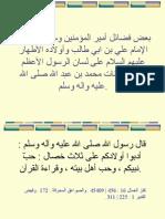 Prophet Mohammed words about virtues of Imam Ali من اقوال النبي محمد (ص) في افضال أمير المؤمنين الامام علي بن أبي طالب عليه السلام