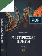 Болтон - Мистическая Прага (Москва, 2012).pdf